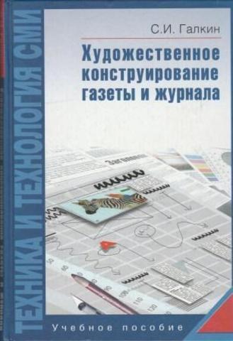 Художественное конструирование газеты и журнала