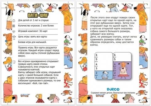 Карточная игра Батаваф