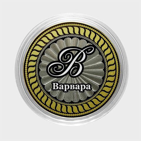Варвара. Гравированная монета 10 рублей