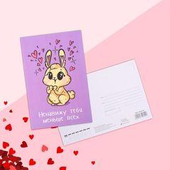 Почтовая карточка «Ненавижу тебя меньше всех», 10 х 15 см, 1 шт.