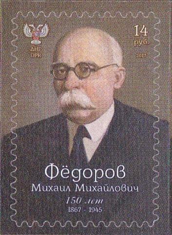 Почта ДНР (2017 09.02.) 150 лет со дня рождения М.М.Федорова