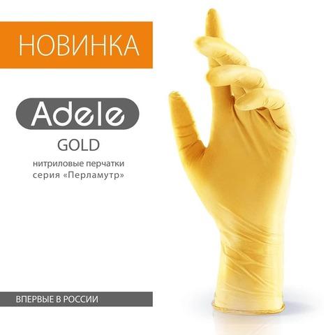 Adele косметические нитриловые перчатки золото р. M (100 штук - 50 пар)