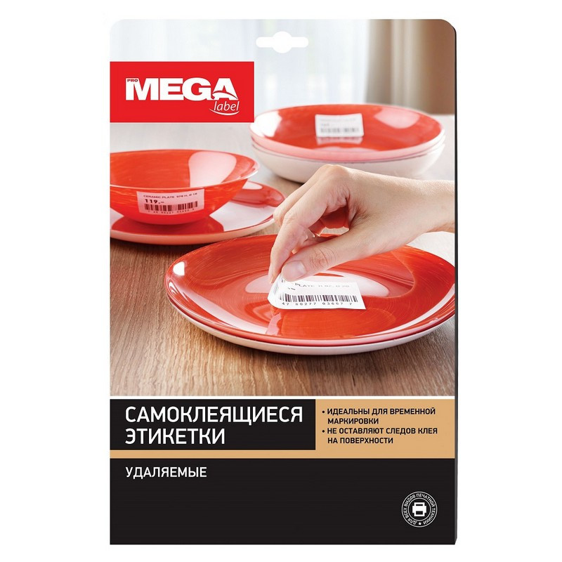Этикетки самоклеящиеся Promega label удаляемые белые 210х148 мм (2 штуки на листе А4, 100 листов в упаковке)