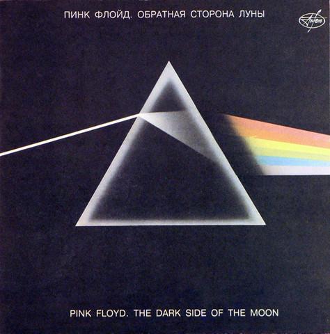 Виниловая пластинка. Pink Floyd