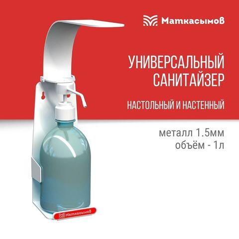 Локтевой дозатор для антисептика 1 л, Универсальный (1.5 мм)