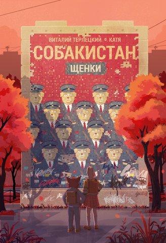СОБАКИСТАН. ЩЕНКИ (Терлецки комикс)