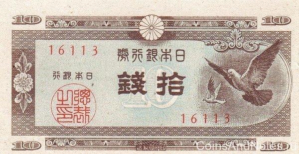 Банкнота 10 сен 1947 год, Япония. UNC