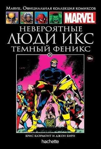 Ашет №24 Невероятные Люди Икс. Темный Феникс (Б/У)
