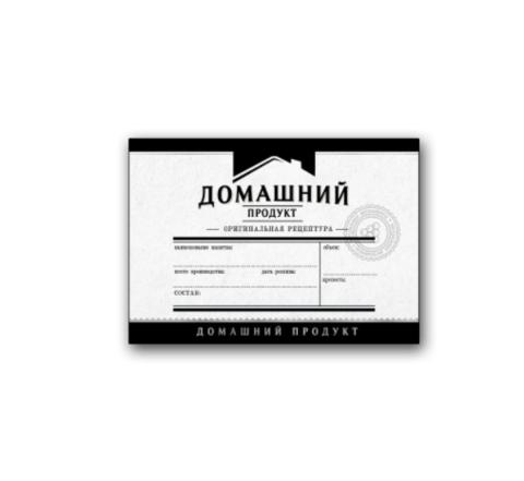 Этикетка Домашний продукт (горизонтальная)