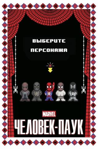 Marvel Человек-Паук (лимитированное издание)
