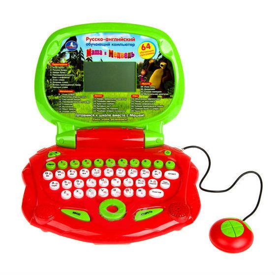 Интересно детям Детский компьютер Маша и Медведь (64 программы) e93fc03ca347f69c61fa763f3873b647.jpg
