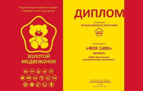 Кровать детская Фея 1400 лимон