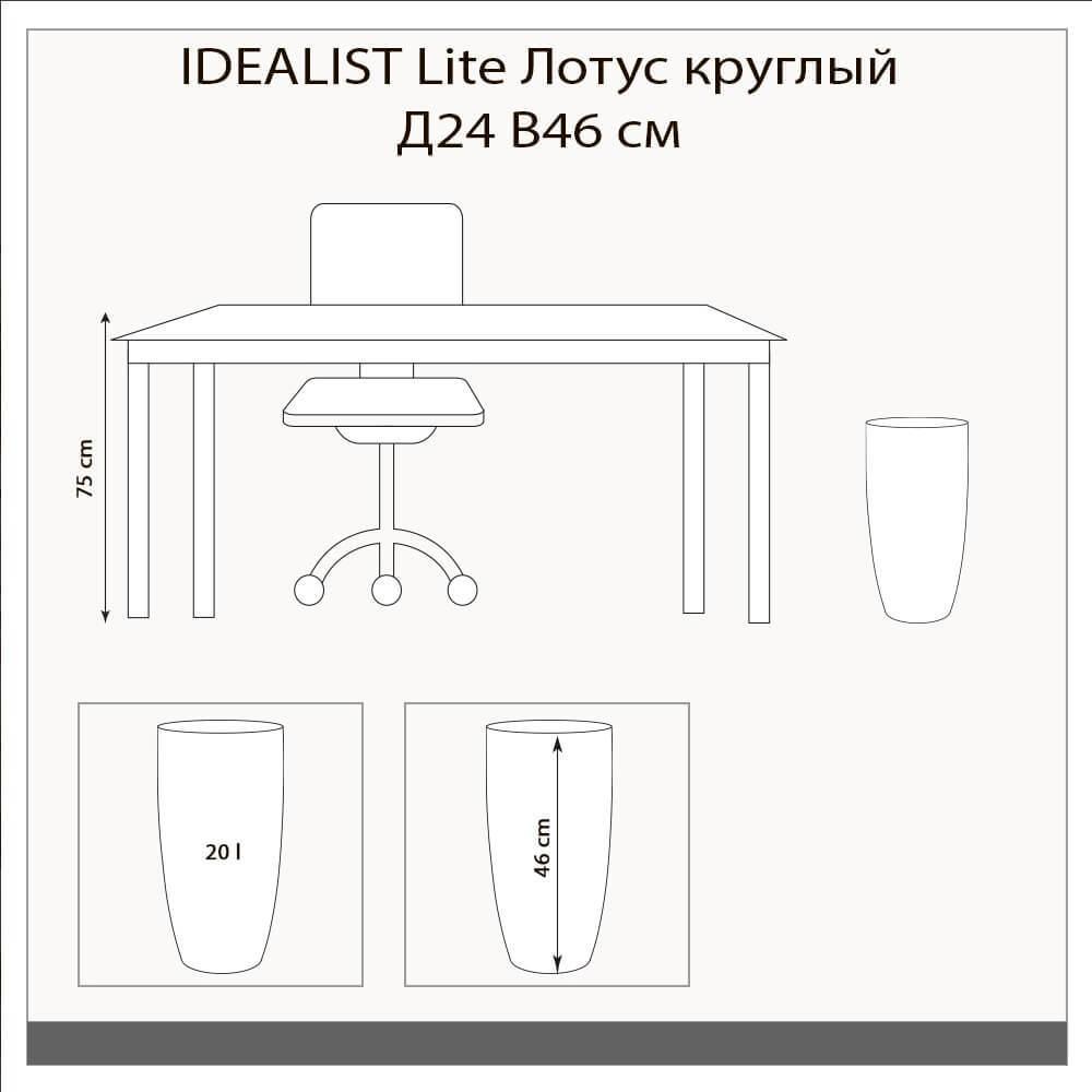 Напольный горшок для цветов Idealist Lite Лотус D24 H46 размеры