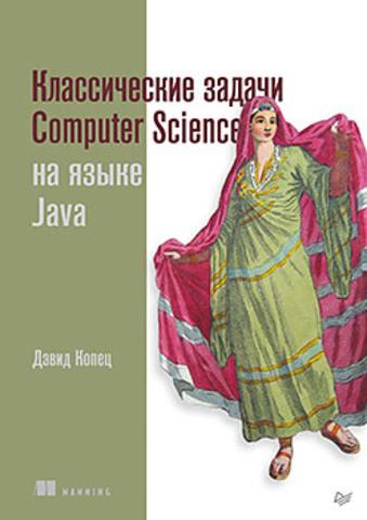 Классические задачи Computer Science на языке Java