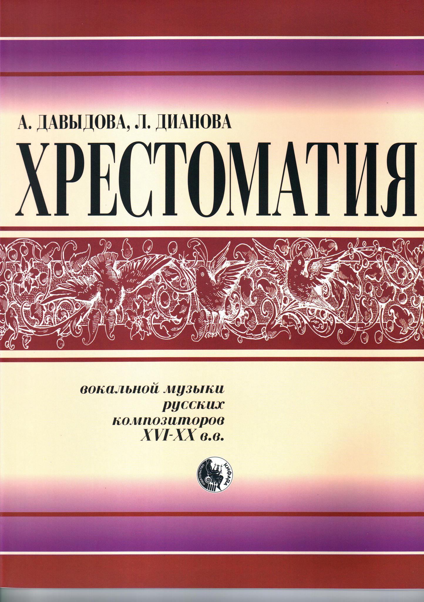 Хрестоматия вокальной музыки русских композиторов XVIII - XX вв