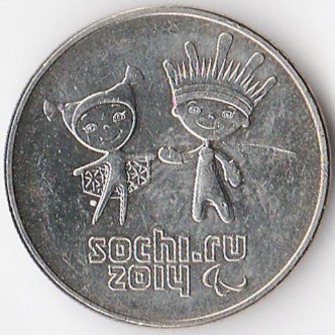 25 рублей 2014 Сочи Паралимпиада