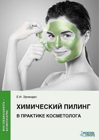 Новинки Химический пилинг в практике косметолога him_pil_v_pr_kosm.jpg