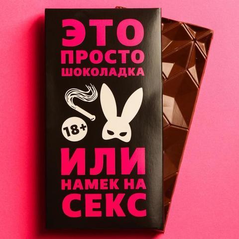 Шоколад молочный «Намек», 70 г.