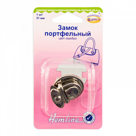 Замок портфельный HEMLINE 31 мм, стальной, цвет - серебро (Арт. 4509.31.NK/G002)