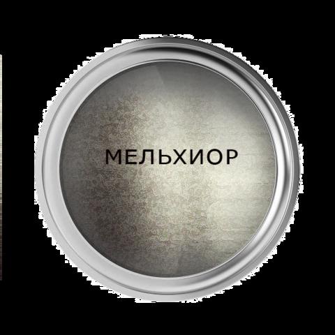 Мельхиор