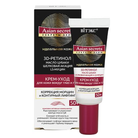 Крем - уход для кожи вокруг глаз и губ Коррекция морщин и контурный лифтинг 50+ , 20 мл ( Asian secrets Секреты Азии )