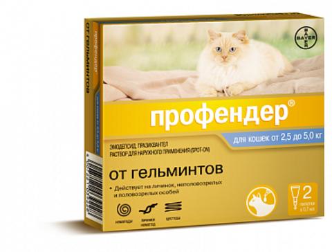 Профендер спот-он для кошек 2.5-5,0 кг капли на холку   2 пип.