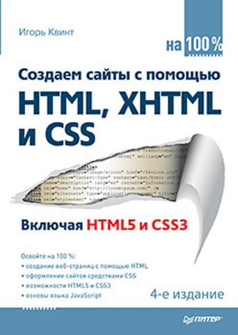 Создаем сайты с помощью HTML, XHTML и CSS на 100 %. 4-е изд.