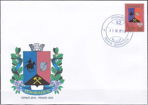 Почта ДНР (2017 10.30.) стандарт Герб Иловайск II-КПД на приватном конверте с гашением дня поступления в продажу