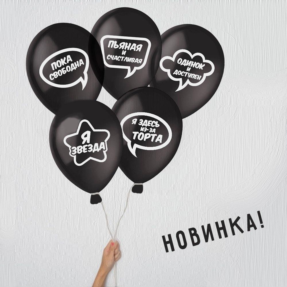 Черные шары с надписями ДЛЯ СЕЛФИ