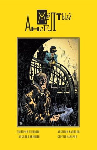 Жёлтый Ангел (с автографом Дмитрия Елецкого)