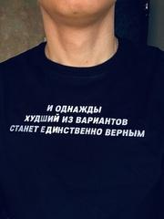 ХУДШИЙ