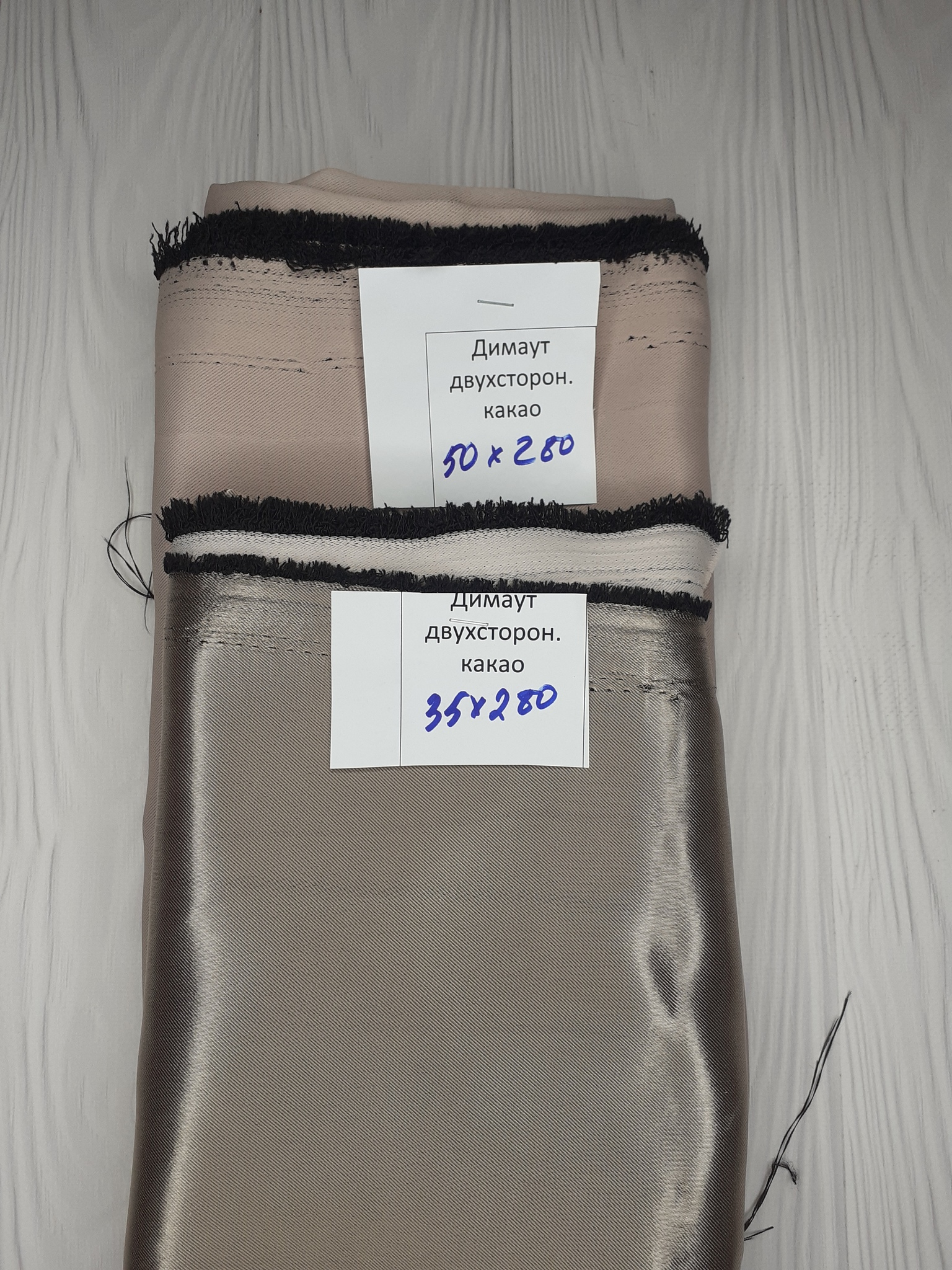 Димаут двухсторонний какао (лоскут)
