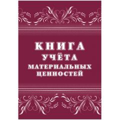 Книга учета материальных ценностей 2шт/уп КЖ-1725