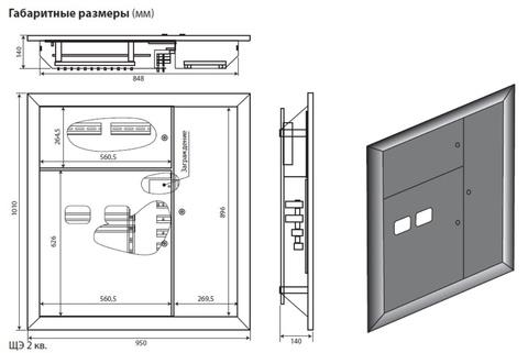 Щит этажный ЩЭ-3201 (со счетчиками)