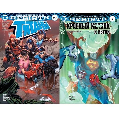 Вселенная DC. Rebirth. Титаны #6-7 / Красный Колпак и Изгои #3 (мягк/обл.)