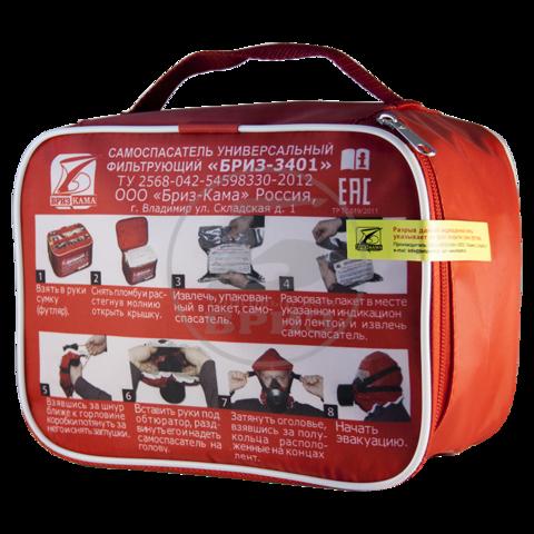 Самоспасатель фильтрующий Бриз-3401 ГДЗК в пластиковом ящике