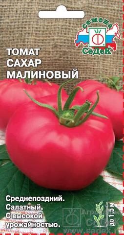 Семена Томат Сахар малиновый