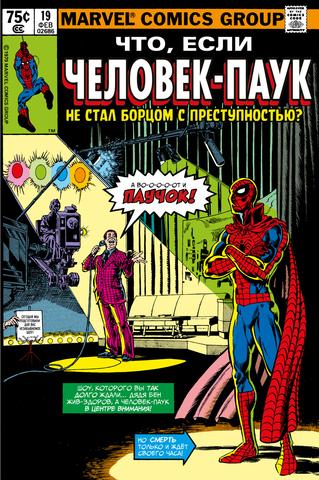 MARVEL: Что если? Человек-паук не стал бороться