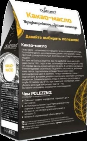 POLEZZNO Масло какао нерафинированное 100 г