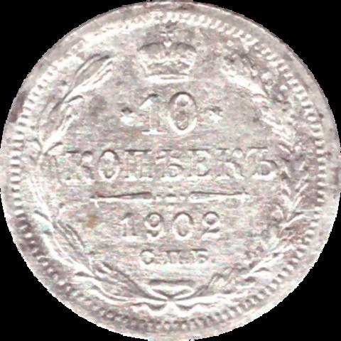 10 копеек 1902 года СПБ АР F