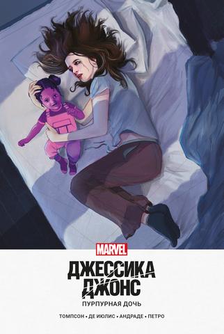 Джессика Джонс. Пурпурная дочь