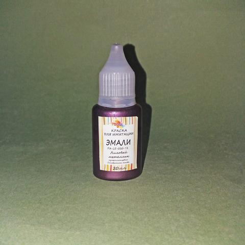 Краска для имитации эмали, №72 Лиловый металлик, 20 мл., США