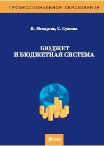Бюджет и бюджетная система
