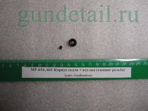 Седло клапана аналог + втулка на резьбе МР-654К