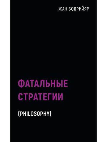 Фатальные стратегии | Бодрийяр Ж.