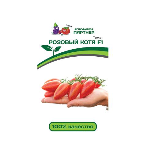 Розовый котя F1 10шт 2-ной пак томат (Партнер)