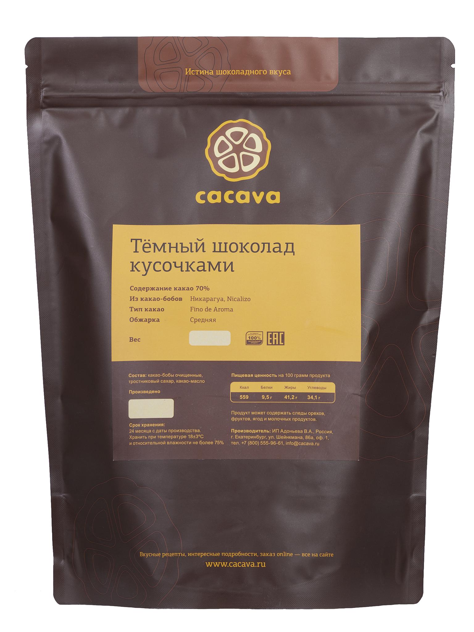 Тёмный шоколад 70 % какао (Никарагуа, Nicalizo), упаковка 1 кг