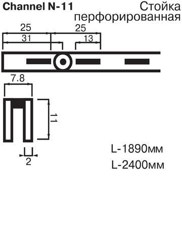 N-11 Стойка перфорированная (L=1890)