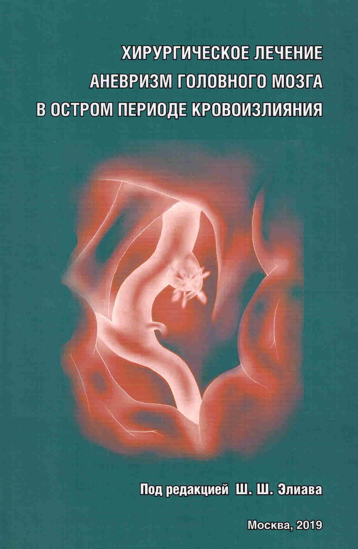 Книги по инсультам Хирургическое лечение аневризм головного мозга в остром периоде кровоизлияния hir_lech_an_gol_moz_v_ostr_per_kr.jpg