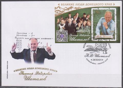 Почта ДНР (2021 06.01.) В.Ф.Шаталов-КПД